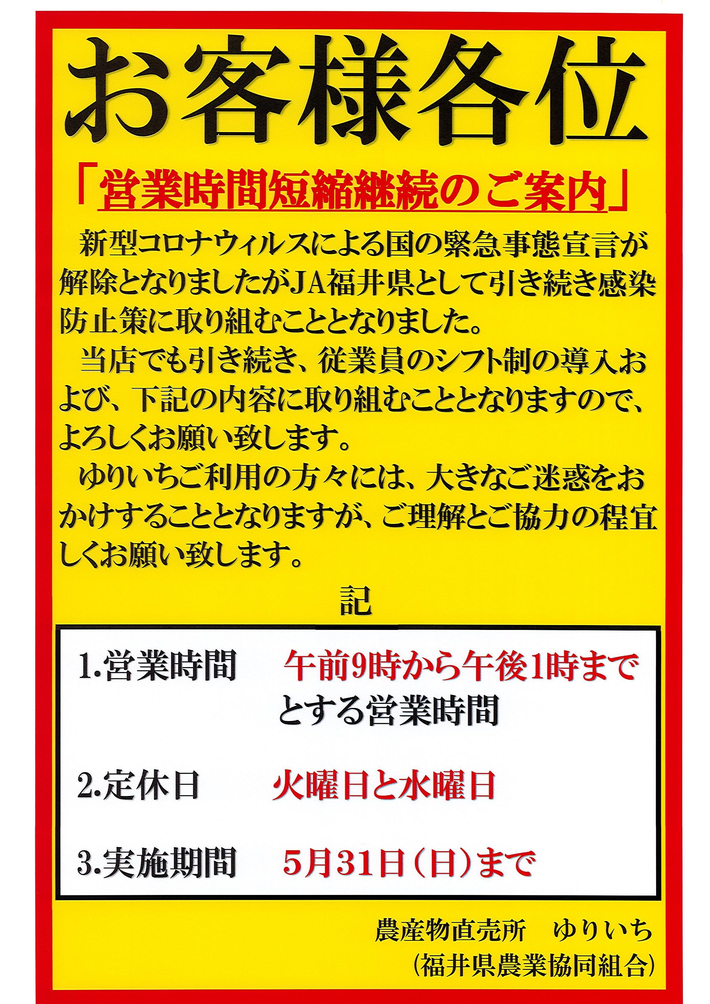 コロナ 福井 最新 県